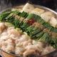 ◆博多風牛もつ鍋◆醤油ベースの飽きのこない味