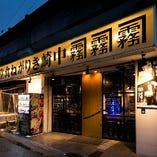 素材や作り方にこだわった、ワンランク上の『大阪名物料理』をリーズナブルに!