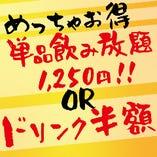 めっちゃお得!単品飲み放題1,250円 OR ドリンク半額