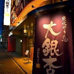 大銀杏 柳橋店