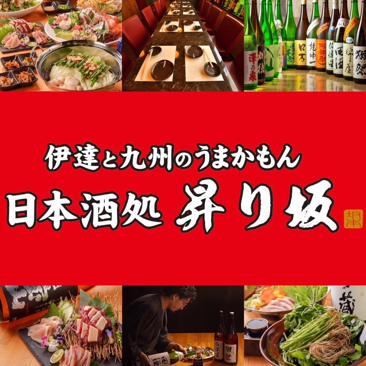 伊達と九州うまかもん居酒屋 昇り坂 仙台西口店