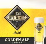 【アサヒクラフトビールご紹介①】TOKYO墨田川ブルーイング≪ゴールデンエール≫