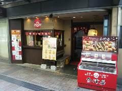 会津屋 梅田店