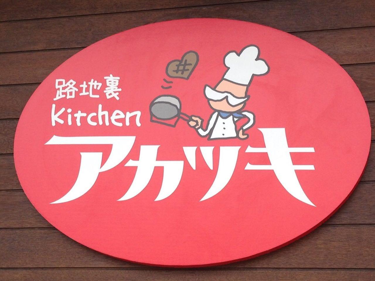 路地裏kitchenアカツキ