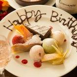 ◇記念日・誕生日に!メッセージ付デザートプレートで演出