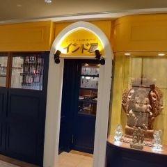 スパイス料理専門店 インド屋 御茶ノ水ワテラス店