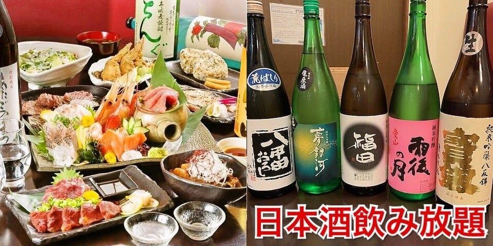 日本酒飲み放題 × 隠れ家個室 成る 西船橋