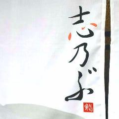 鮨と日本酒 志乃ぶ