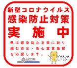 当店は愛知「感染防止対策ステッカー」取得店です