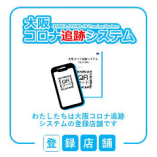 当店は大阪コロナ追跡システム導入店舗です。 ご協力のほど、よろしくお願いいたします。