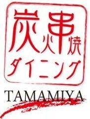 炭火串焼ダイニング TAMAMIYA【たまみや】