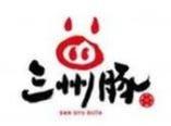 三河三州豚【愛知県】