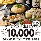 """""""GoToEATキャンペーン実施"""" お得に宴会を楽しんでポイントも貰える!!"""