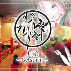 kataomoi別館 個室居酒屋 月輪。