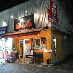 中華屋 KurumA(くるま)
