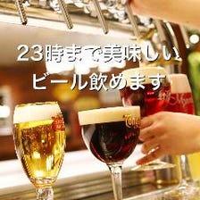 樽生ベルギービール小が539円均一