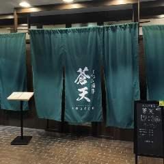 天ぷら酒菜 蒼天