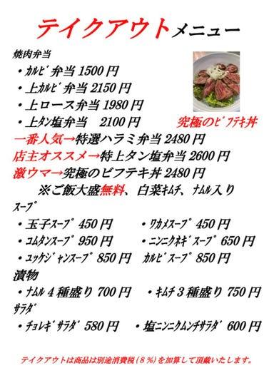 黒毛和牛焼肉×野菜ソムリエ ONAKANOMIKATA‐オナカノミカタ‐ こだわりの画像