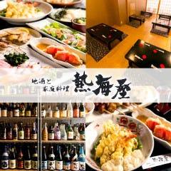 地酒と家庭料理 熱海屋