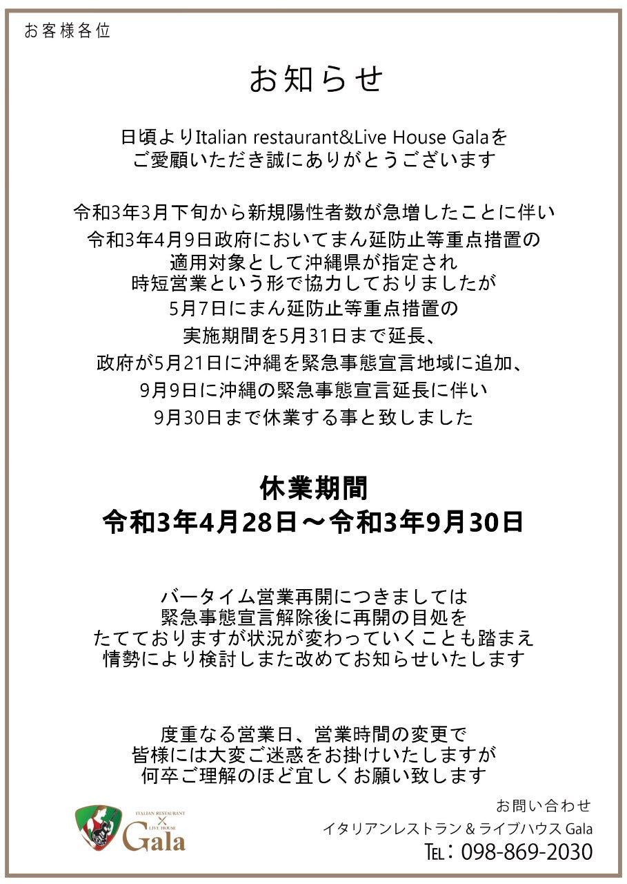 緊急事態宣言延長に伴い9月30日迄休業となります。