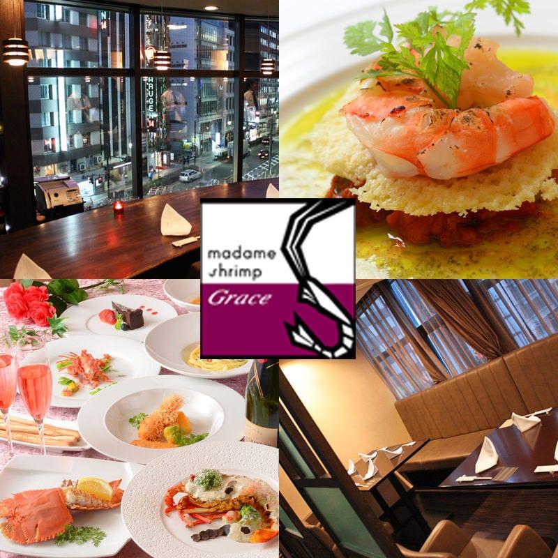 銀座 海老料理&和牛レストラン マダムシュリンプグレイス東京