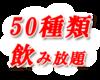 てしごとや ふくの鳥 飯田橋店 メニューの画像