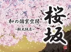 新大阪 個室居酒屋 海鮮 藩 西中島店
