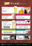 (120分食べ放題)+120分飲み放題アルコール