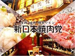 新日本焼肉党