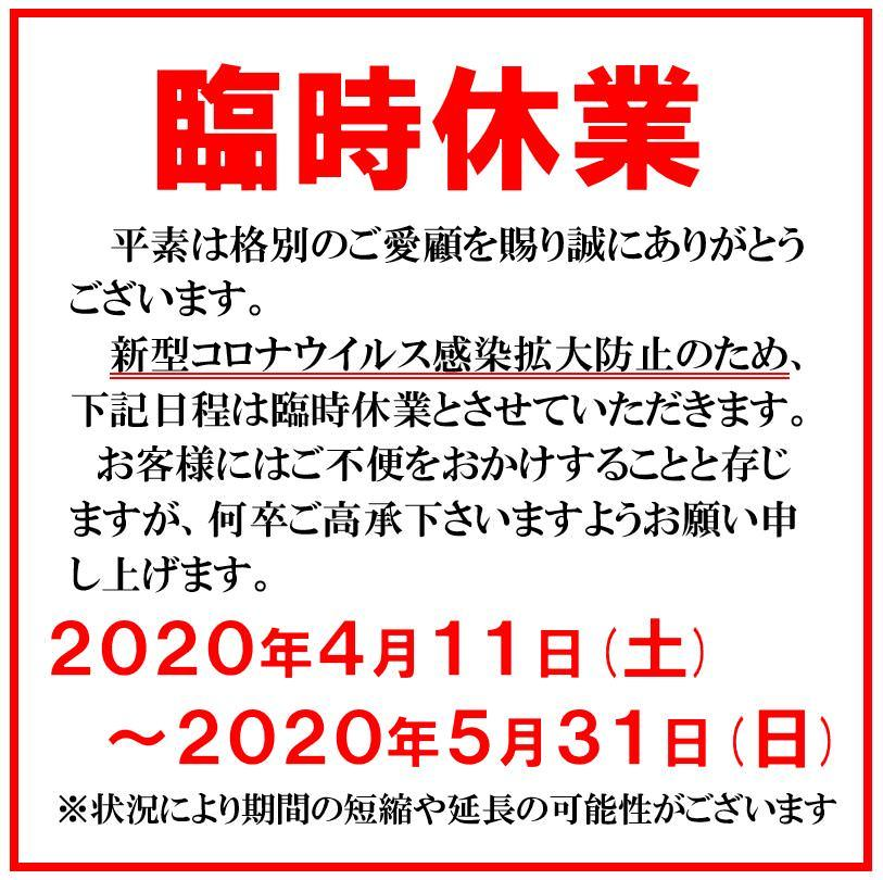 昭和食堂 伊勢店