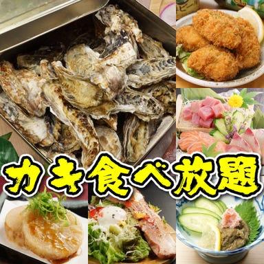 知床漁場プロデュース 炉端焼き とろ函~とろばこ~ 堅田店 コースの画像