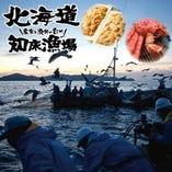 知床漁場プロデュース 炉端焼き とろ函~とろばこ~ 堅田店