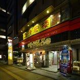 [駅近で楽々便利♪] 新横浜駅徒歩2分◇新横浜二丁目交差点そば