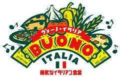 ヴォーノ・イタリア 港店
