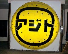 アジト 泡瀬店
