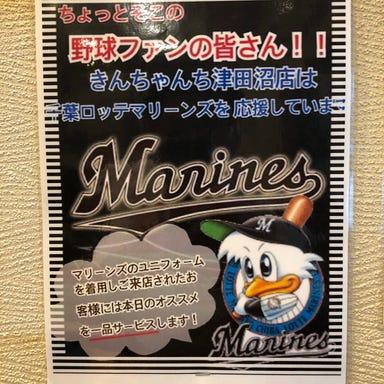 50円やきとり きんちゃん家 津田沼店 メニューの画像