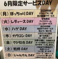 50円やきとり きんちゃん家津田沼店