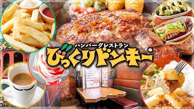 ハンバーグレストラン びっくりドンキー 香芝店