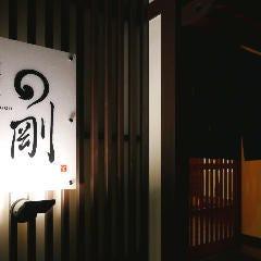 炭火酒菜 〇剛
