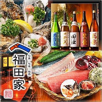 隠れ家個室・鮮魚と地酒 福田家 豊洲本店