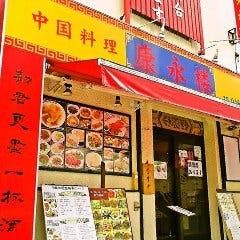中国料理 康永楼
