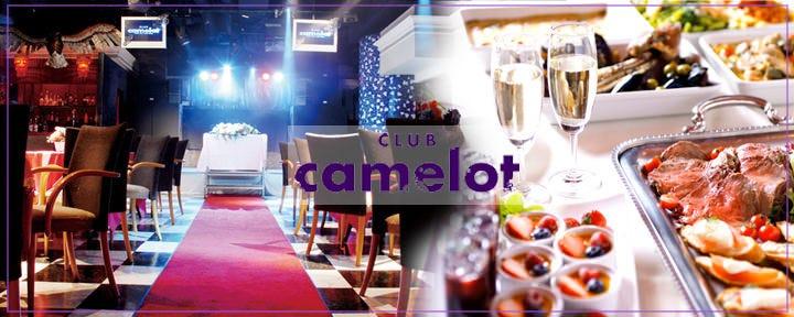 Club camelot 【クラブ キャメロット】