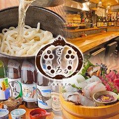 肉うどん×酒肴 ざくろ ‐zakuro‐