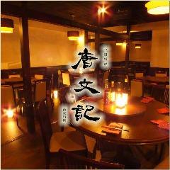 個室中華 唐文記 浜松町・大門店