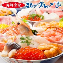 Kitano gourmet-tei