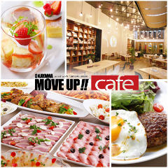 OKAYAMA MOVE UP!! cafe 【オカヤマムーヴアップカフェ】