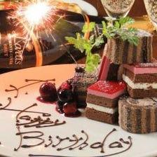 誕生日やお祝い事にも!