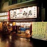 JR常磐線南柏駅 西口徒歩1分です!