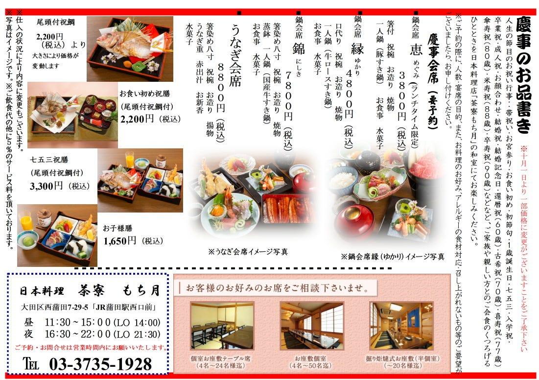 【慶事一人鍋会席】//錦(にしき)コース