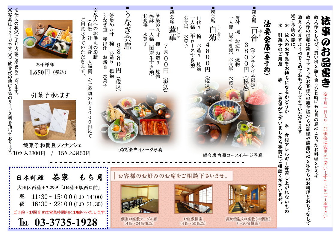 ■法事一人鍋会席■//百合(ゆり)コース//【ランチタイム限定】